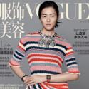 Die Apple Watch auf dem Titelblatt chinesische Ausgabe der Vogue.