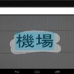 Am oberen Bildschirmrand verrät der Übersetzer, dass es hier wohl zum Flughafen geht. Das ist praktisch und effizient. Einziges Manko: Diese Funktion können Sie leider nicht offline nutzen. (Bild: Screenshot/Google Übersetzer für Android)