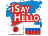 Icon: iSayHello Japanisch - Russisch