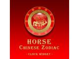 Icon: HORSE - Chinese Zodiac Clock