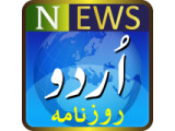 Icon: Urdu Daily Newspaper_Free