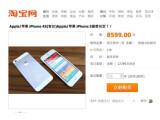 Bild: Die chinesische Seite taobao.com nimmt Vorbestellungen für das neue iPhone 5 entgegen.