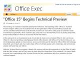 Bild: Die Entwicklung von Office 15 hat den nächsten wichtigen Schritt genommen. (Biild: Screenshot)
