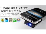 Bild: Der iPhone-Projektor ist in Form einer Smartphone-Hülle konzipiert.