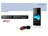 Bild: Kurzfristig waren Informationen zum Xperia Pepper auf Sony Mobile China einsehbar.