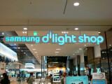 Bild: Samsung will in Frankfurt am Main einen eigenen Store eröffnen. Der Flagship Store dürfte dem hier auf dem Bild zu sehenden Vorbild aus Seoul entsprechen.