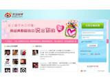 Bild: Sina Weibo ist der populärste Microblogging-Dienst in China.