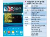 Bild: Sind dies die Spezifikationen des Galaxy Note 2?