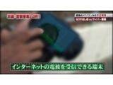 Bild: Cyber-Kriminelle werden in Japan mit der PS Vita aufgespürt.