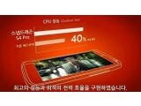 Bild: Zeigt das nun veröffentlichte Teaser-Video das LG Optimus G?