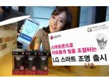 Bild: Per App steuerbar: die LED-Lampen Smartr Bulb von LG.