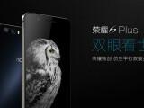 Bild: In Peking wurde das Honor 6 Plus vorgestellt.