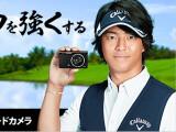 Bild: Casio interessiert sich für Golfer und wirbt mit Ryo Ishikawa.
