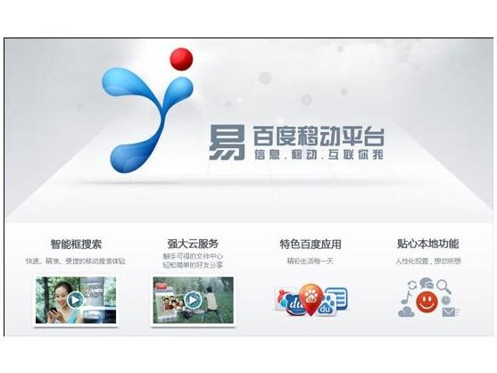 Baidu Yi soll das Betriebssystem der neuen Tablets und Smartphones werden