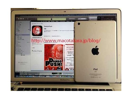 Das iPad mini im Größenvergleich zu einem MacBook Pro mit 15 Zoll großem Bildschirm.