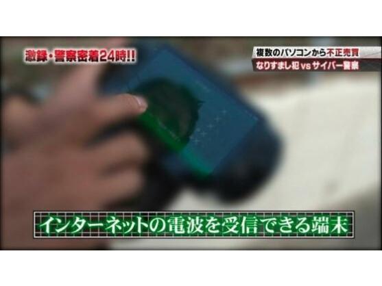 Cyber-Kriminelle werden in Japan mit der PS Vita aufgespürt.