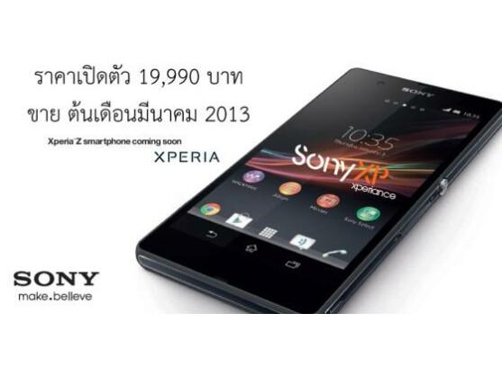 Das Xperia Z soll einer thailändischen Webseite zufolge ab März für umgerechnet 499 Euro erhältlich sein.
