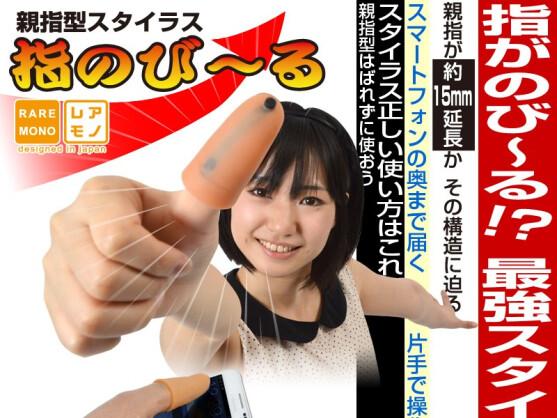 dank-thumb-extender-grosse-smartphones-h