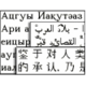 Polyglot 3000 Logo